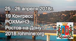 19 Конгресс РОХМиНЭ