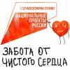 Социальные акции при поддержке Минздрава - Спасибо, сердце! и Оберегая сердца - к Всемирному дню сердца 29 сентября